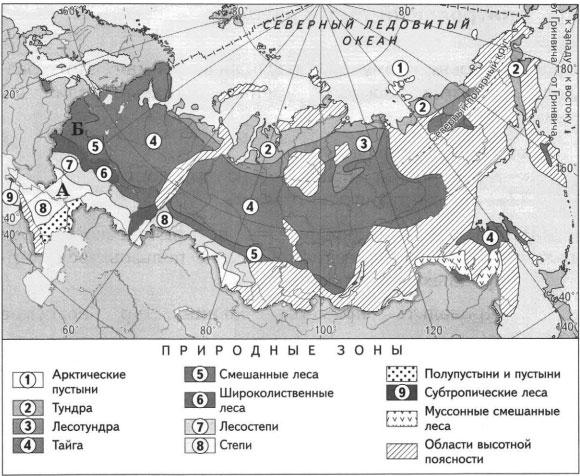 Карта России с природными зонами