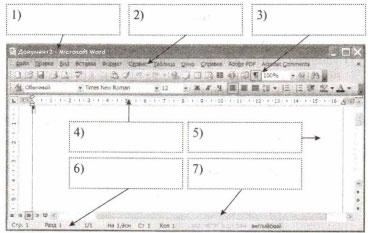 Окно текстового процессора 2 вариант