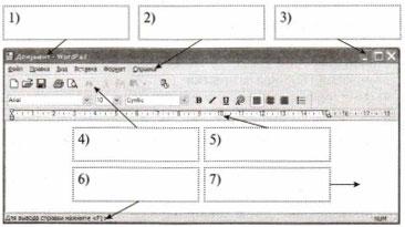 Окно текстового процессора 1 вариант